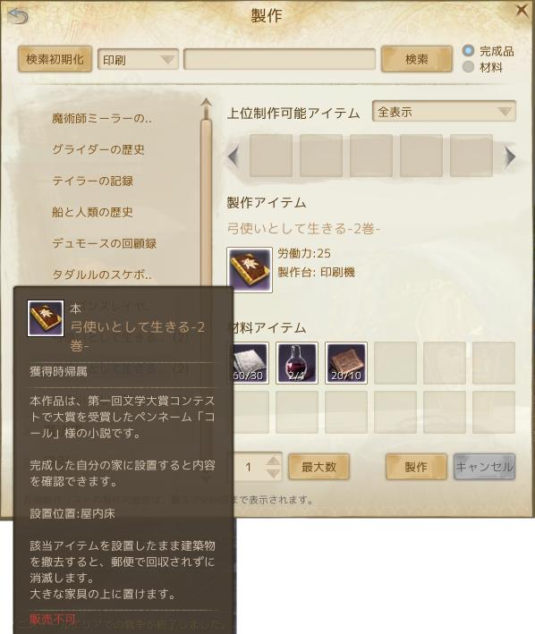 archeage 2015-08-28-2
