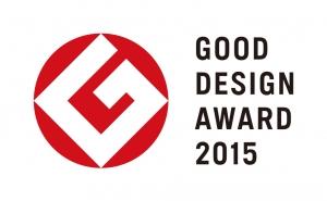 2015年度グッドデザイン賞