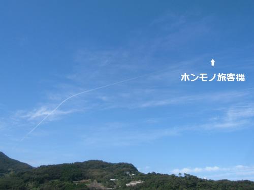 クイッと、曲がった飛行機雲。