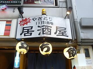 一間酒場01