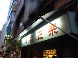 藤田酒店01