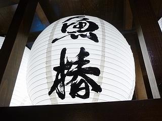 名古屋13