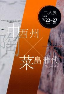 150922nakanishinabatake001.jpg