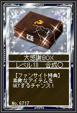 大感謝BOX