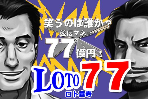 Loto-77.jpg