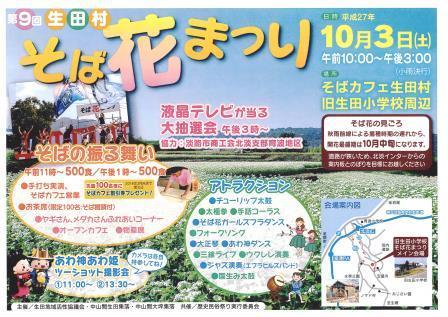 【縮小】生田村そば花まつり2015