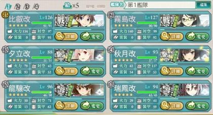 20150825艦これE-4海風掘り編成2
