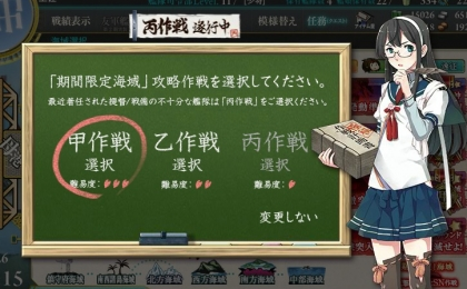 20150826艦これE-4甲選択