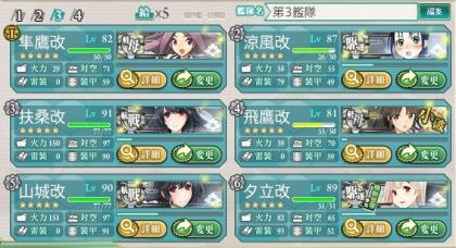20150827艦これE-4LD決戦支援編成