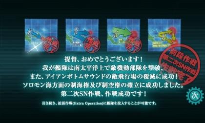20150827艦これE-4クリアSN作戦end