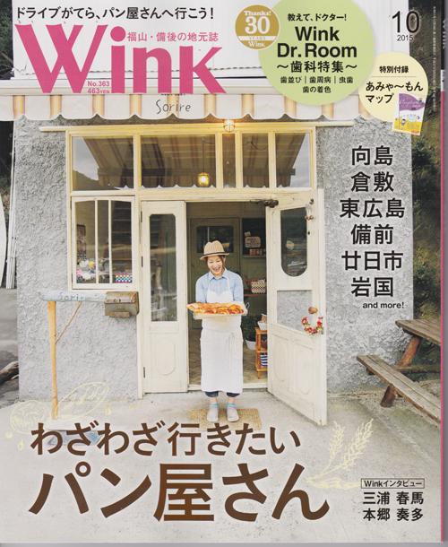 wink10月 hyoushi