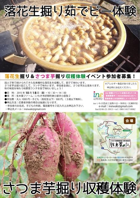151018落花生芋掘りイベント広告_R