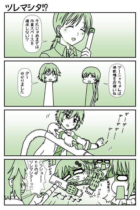 20151015_デレマス第58話「ツレマシタ!?」