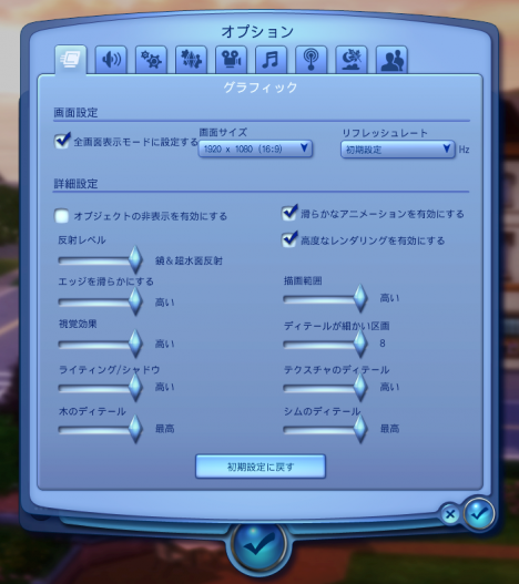 sims3 オプション_s