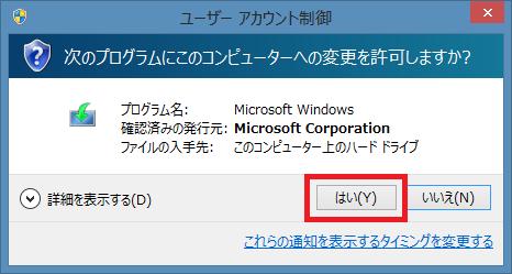 windows10 インストール_05s