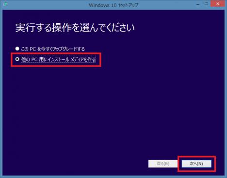 windows10 インストール_07s