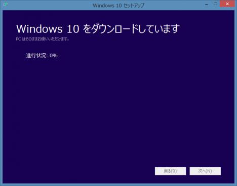 windows10 インストール_11