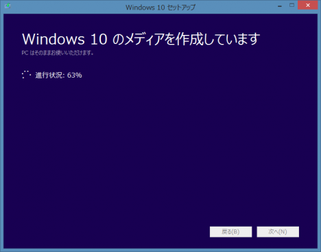 windows10 インストール_12