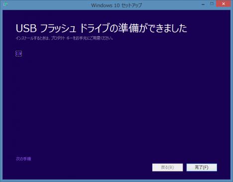 windows10 インストール_13