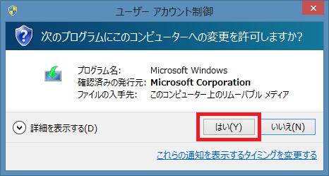 windows10 インストール_16s