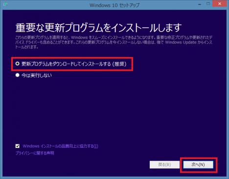 windows10 インストール_18s