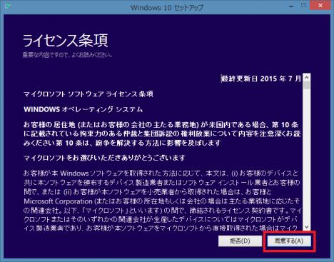 windows10 インストール_20s