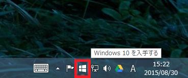 windows10 予約_無償アップグレード_00s2