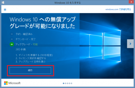 windows10 予約_無償アップグレード_01s