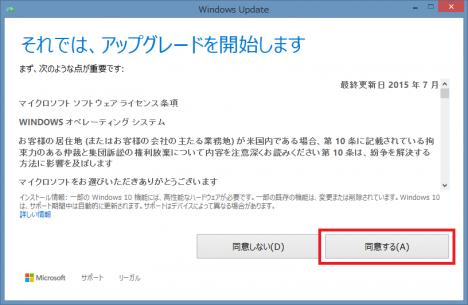windows10 予約_無償アップグレード_06_アップグレード開始s