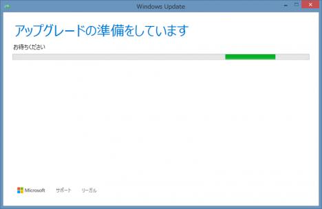 windows10 予約_無償アップグレード_07_アップグレード開始