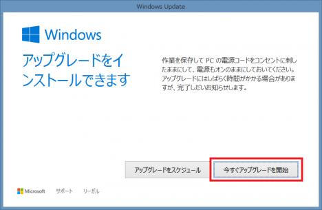 windows10 予約_無償アップグレード_08_アップグレード開始s