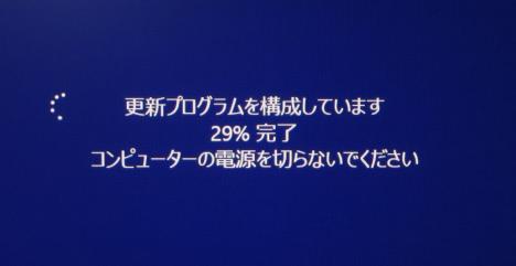 windows10 予約_無償アップグレード_08_アップグレード_10