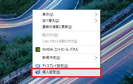 windows10_壁紙の変更_01b_468s