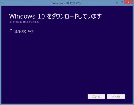 Windows 10_このPCをアップデートする_150831_03