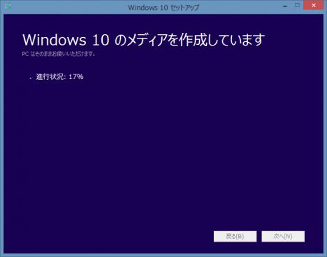Windows 10_このPCをアップデートする_150831_04