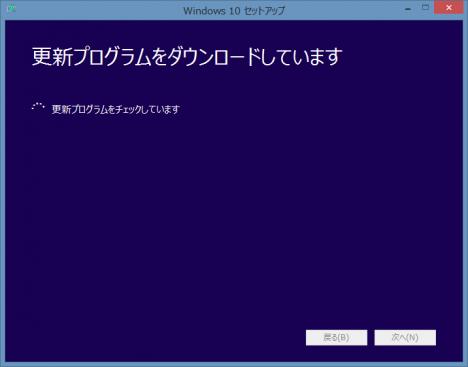 Windows 10_このPCをアップデートする_150831_05