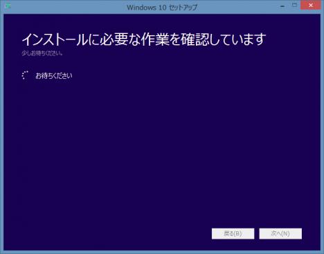 Windows 10_このPCをアップデートする_150831_09