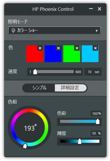 850-090jp_HP Phoenix Control_カラーショー_02