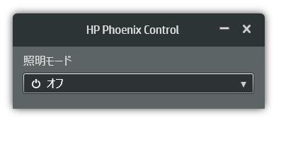 850-090jp_HP Phoenix Control_オフ