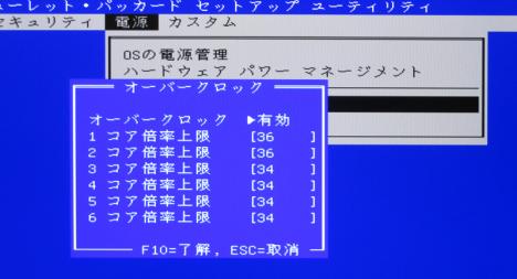 850-090jp_オーバークロック設定_04