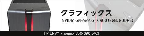 468x110_HP ENVY Phoenix 850-090jp_GTX960_01a