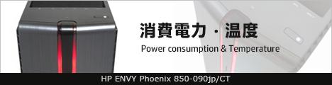 468x110_HP ENVY Phoenix 850-090jp_消費電力_01a