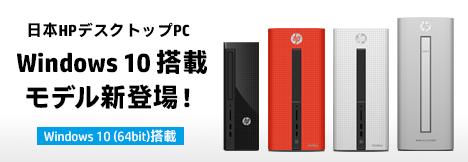468_HPデスクトップ Windows10搭載モデル_150909_01b