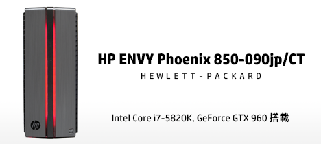 468_HP ENVY Phoenix 850-090jp_レビュー_150910_01c
