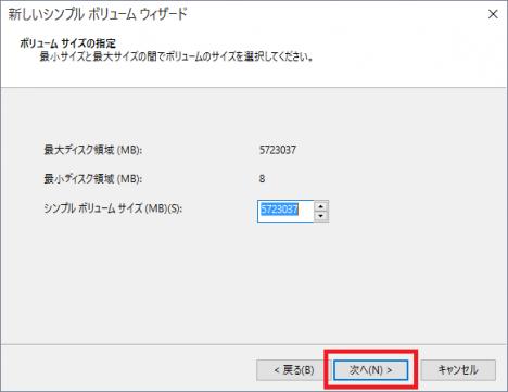 WD 6TB シンプルボリュームの作成_03_s