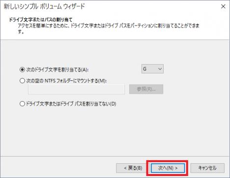 WD 6TB シンプルボリュームの作成_04_s