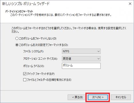 WD 6TB シンプルボリュームの作成_05_s