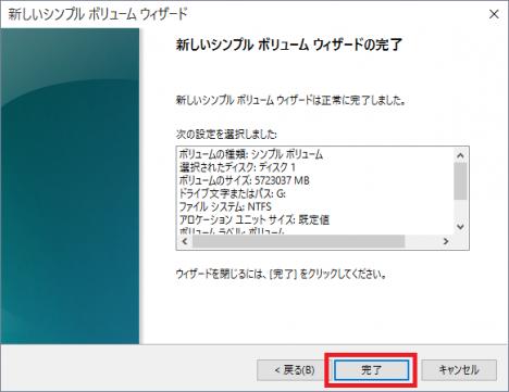 WD 6TB シンプルボリュームの作成_06_s