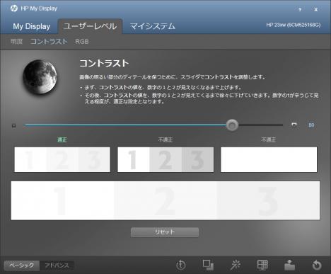 HP My Display_コントラスト