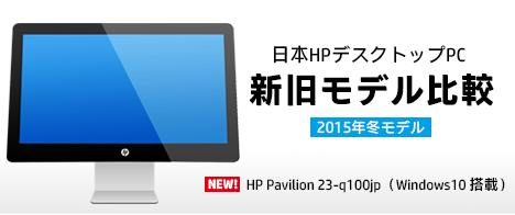 468_HPデスクトップ2015冬モデル_新旧モデル比較_HP Pavilion 23-q100jp_01a